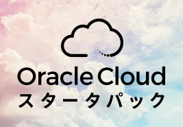 Oracle Cloudスタータパック for IaaS
