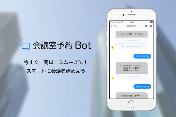 急な来客・打ち合わせに対応できる会議室予約アプリ 「会議室予約Bot」を開発