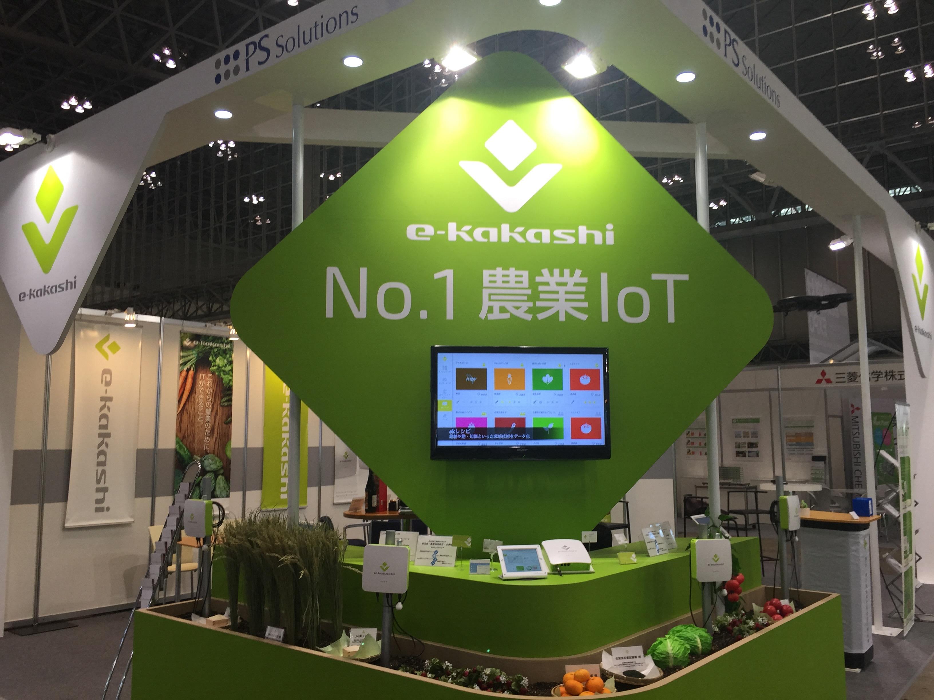 Newsニュース            日本最大の農業総合展「国際次世代農業EXPO」に 農業IoTソリューション「e-kakashi」が出展