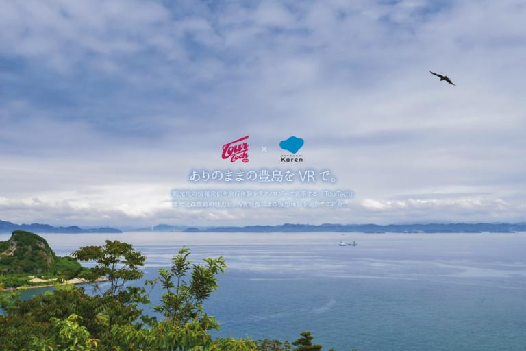 「TourTech(Tourism ✕ Tech)地方創生プロジェクト」第三弾<br>観光に特化した日本初の24時間VR動画で豊島の魅力をアピール