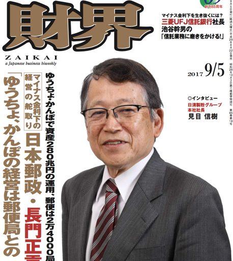 「e-kakashi」が「財界」に掲載されました。