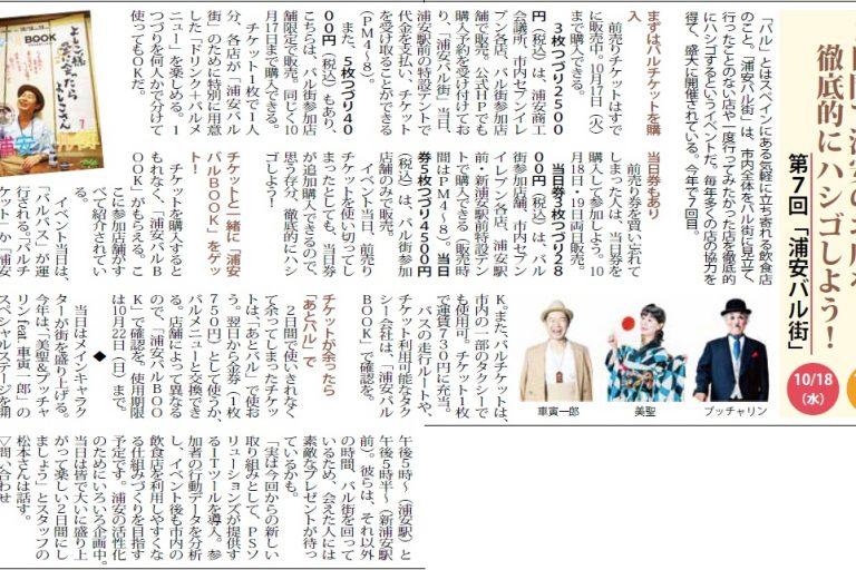 第 7 回「浦安バル街」公式アプリケーション提供について「浦安新聞」に掲載されました。