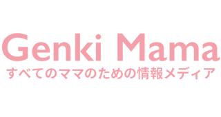 「LunaRitta」が「Genki Mama」に掲載されました