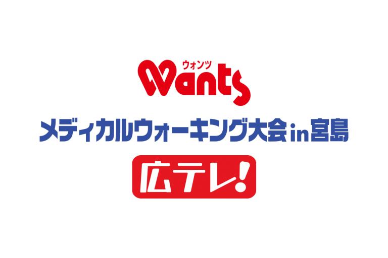 「TourTech(Tourism ✕ Tech)地方創生プロジェクト」第5弾<br>広島県の宮島でのウォーキング大会にスマホ向け公式アプリを提供
