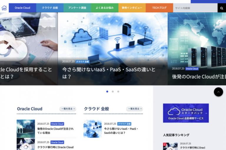クラウドに関するナレッジや最新情報を提供するオウンドメディア「SUISHIN」をリリース!