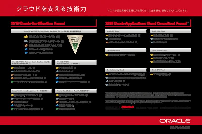 5年連続受賞!今年も「Oracle Certification Award」を受賞しました。