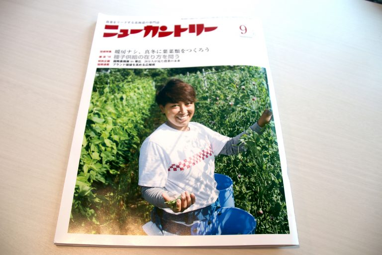 「e-kakashi」が「ニューカントリー」9 月号に紹介されました