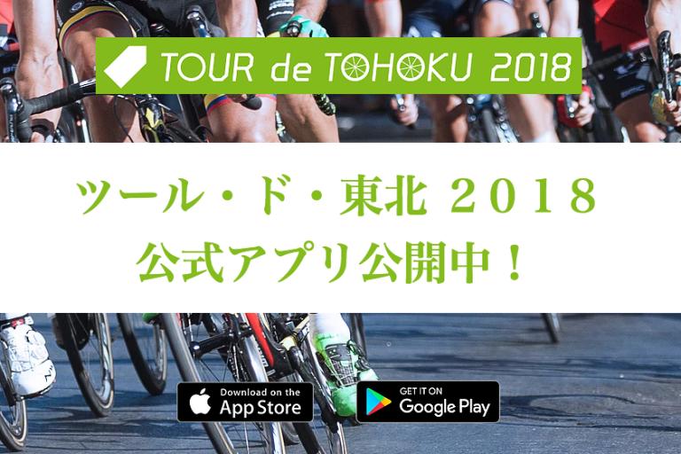 株式会社河北新報社、ヤフー株式会社主催の自転車イベント<br>「ツール・ド・東北 2018」に、スマホ向け公式アプリを提供
