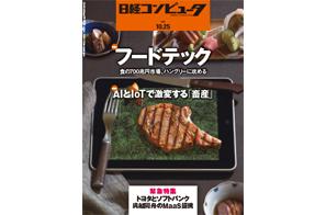 「e-kakashi」が「日経コンピュータ」で紹介されました
