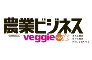 「e-kakashi」が「農業ビジネスベジ」で紹介されました