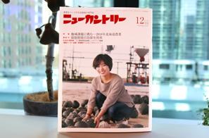 「e-kakashi」が「ニューカントリー」12月号で紹介されました