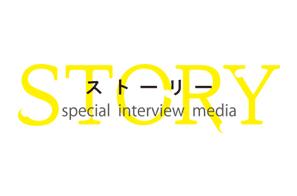 「STORY」に弊社代表取締役社長の紹介記事が掲載されました