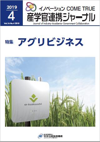 「e-kakashi」が「産学官連携ジャーナル」で紹介されました