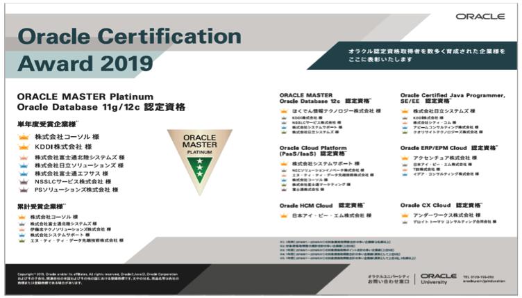 6年連続受賞!今年も「Oracle Certification Award」を受賞しました。